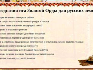 Последствия ига Золотой Орды для русских земель Миграция населения в северные