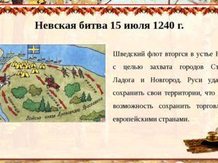 Невская битва 15 июля 1240 г. Шведский флот вторгся в устье Невы с целью захв