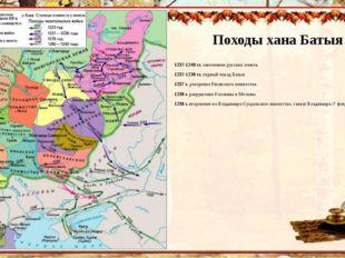 Походы хана Батыя 1237-1240 гг. завоевание русских земель 1237-1238 гг. первы