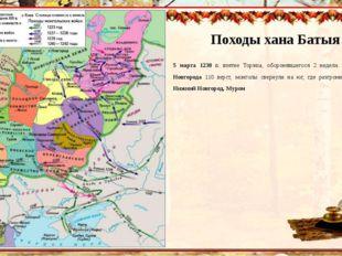 Походы хана Батыя 5 марта 1238 г. взятие Торжка, оборонявшегося 2 недели. Не