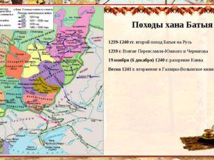 Походы хана Батыя 1239-1240 гг. второй поход Батыя на Русь 1239 г. Взятие Пер
