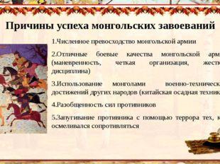 Причины успеха монгольских завоеваний Численное превосходство монгольской арм