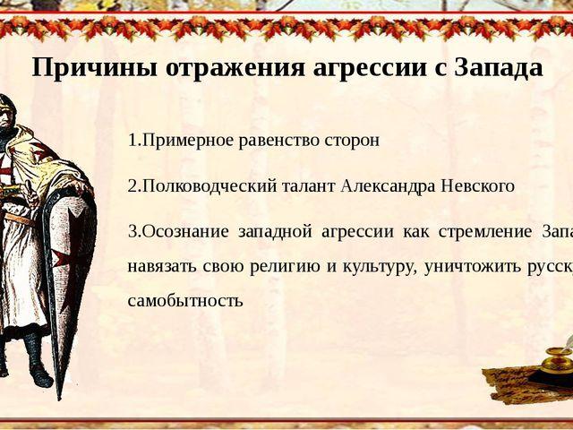 Причины отражения агрессии с Запада Примерное равенство сторон Полководческий...