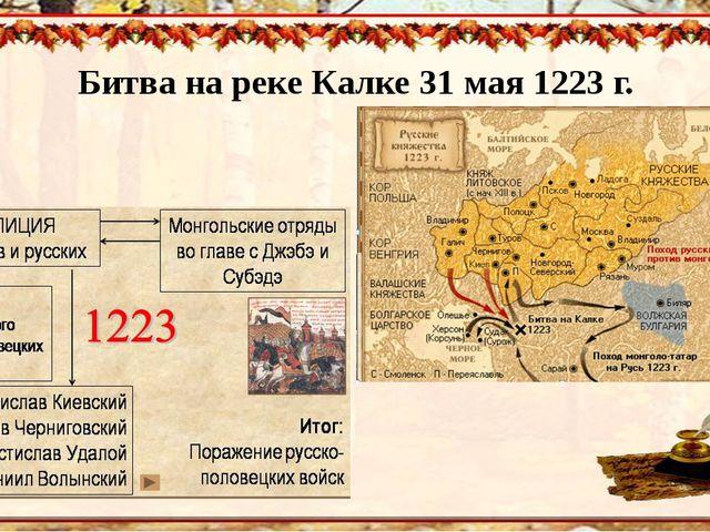 Битва на реке Калке 31 мая 1223 г.