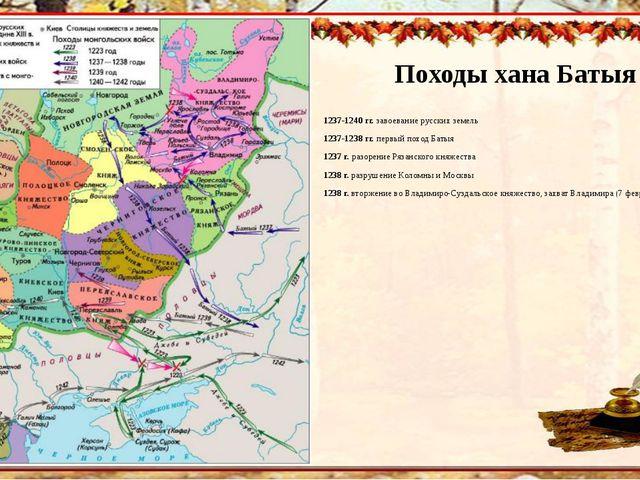 Походы хана Батыя 1237-1240 гг. завоевание русских земель 1237-1238 гг. первы...