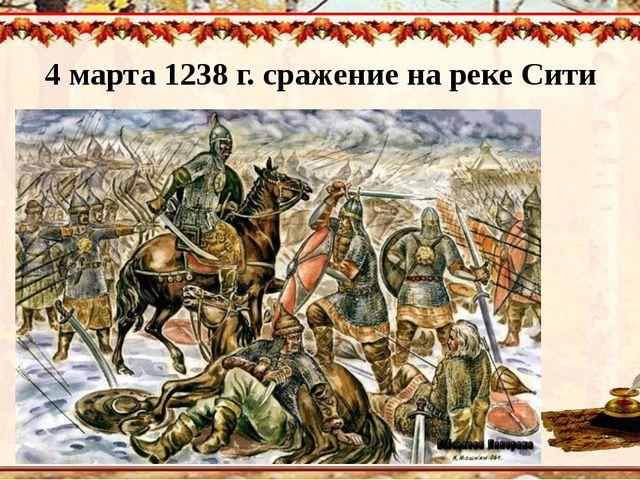 4 марта 1238 г. сражение на реке Сити
