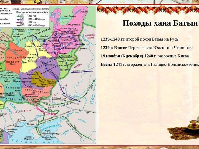 Походы хана Батыя 1239-1240 гг. второй поход Батыя на Русь 1239 г. Взятие Пер...