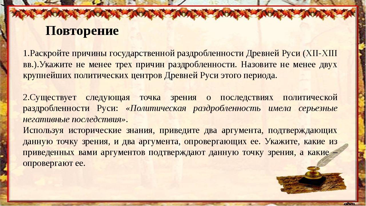Повторение Раскройте причины государственной раздробленности Древней Руси (XI...