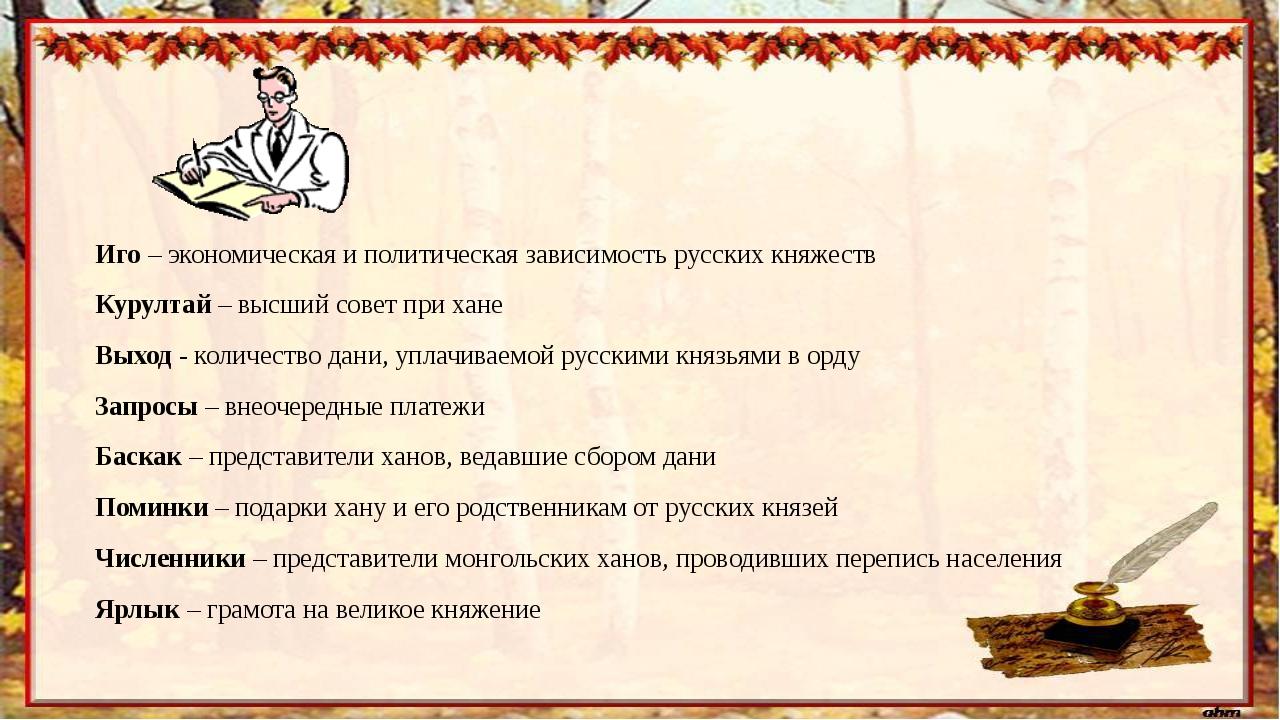 Иго – экономическая и политическая зависимость русских княжеств Курултай – в...
