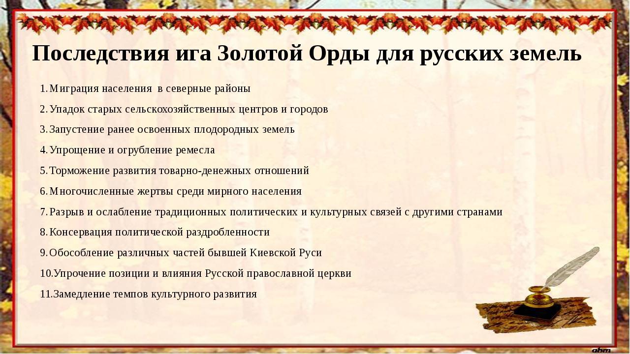 Последствия ига Золотой Орды для русских земель Миграция населения в северные...