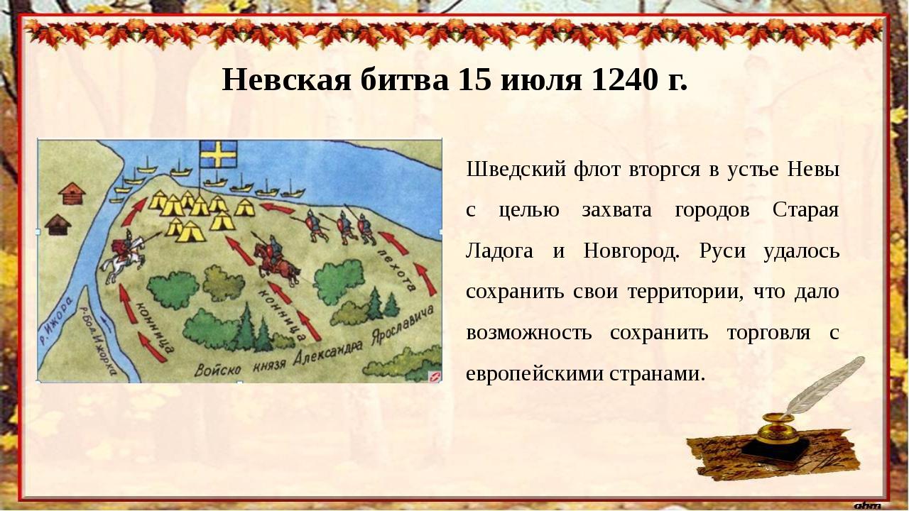Невская битва 15 июля 1240 г. Шведский флот вторгся в устье Невы с целью захв...