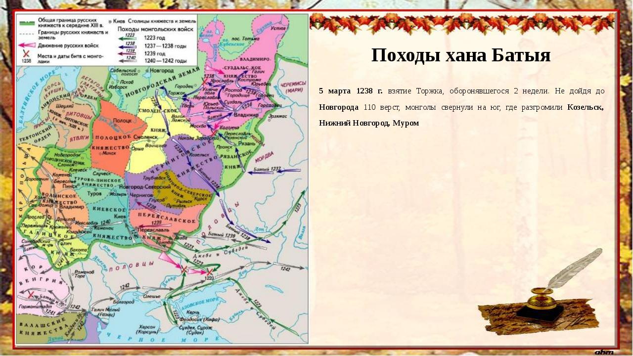 Походы хана Батыя 5 марта 1238 г. взятие Торжка, оборонявшегося 2 недели. Не...