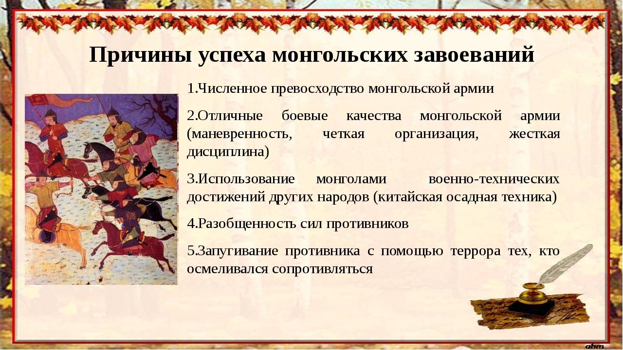 Причины успеха монгольских завоеваний Численное превосходство монгольской арм...