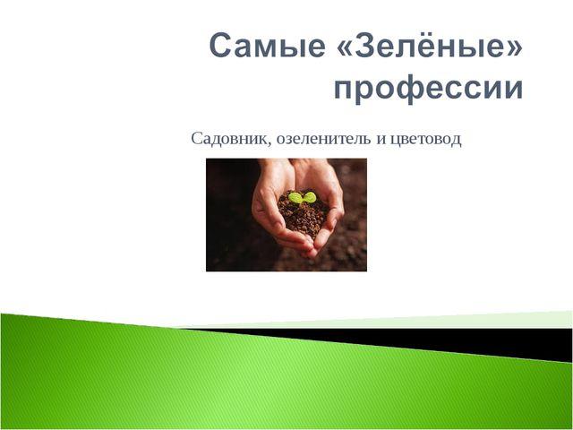 Садовник, озеленитель и цветовод