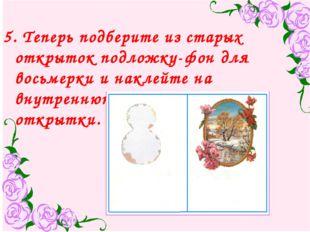 5. Теперь подберите из старых открыток подложку-фон для восьмерки и наклейте