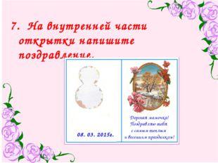 7. На внутренней части открытки напишите поздравление.