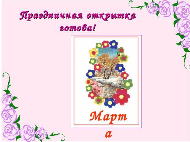Праздничная открытка готова!