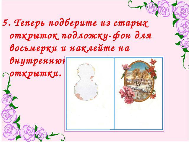 5. Теперь подберите из старых открыток подложку-фон для восьмерки и наклейте...
