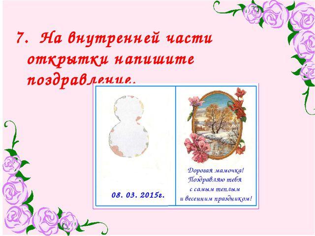 Написать поздравления на открытку