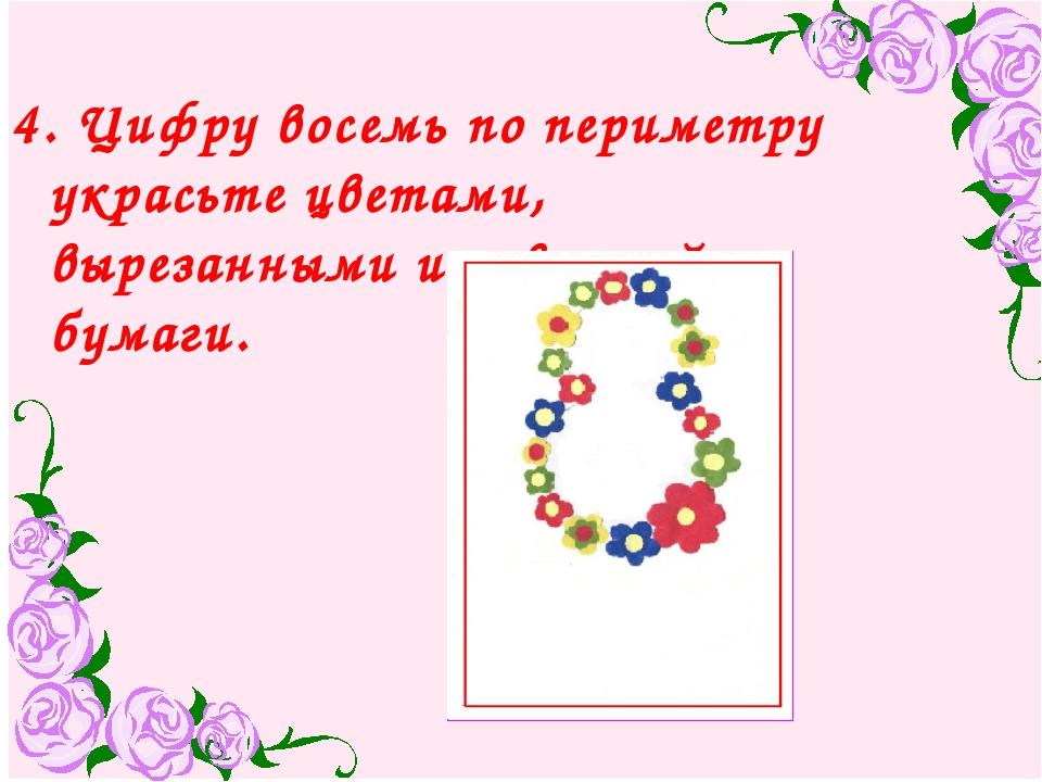 4. Цифру восемь по периметру украсьте цветами, вырезанными из цветной бумаги.
