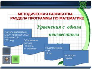 Учитель математики МБОУ «Вадская СОШ» Маслова О.В. 2011 год Уравнения с одним