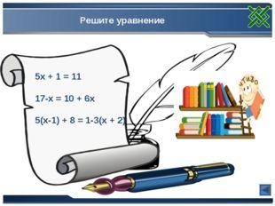 5х + 1 = 11 17-х = 10 + 6х 5(х-1) + 8 = 1-3(х + 2) Решите уравнение