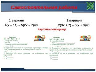Самостоятельная работа 1 вариант 2 вариант 4(х – 11) – 5(2х – 7)=0 2(3х + 7)