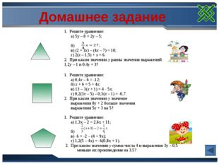 Домашнее задание 1. Решите уравнение: а) 5у – 8 = 2у – 5; б) в) (2 + 3х) – (