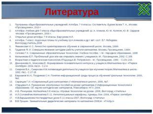 Литература Программы общеобразовательных учреждений. Алгебра. 7-9 классы. Сос