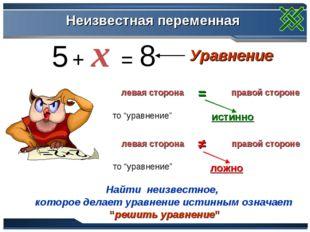 Неизвестная переменная 5 + x = 8 Уравнение Если: левая сторона правой стороне
