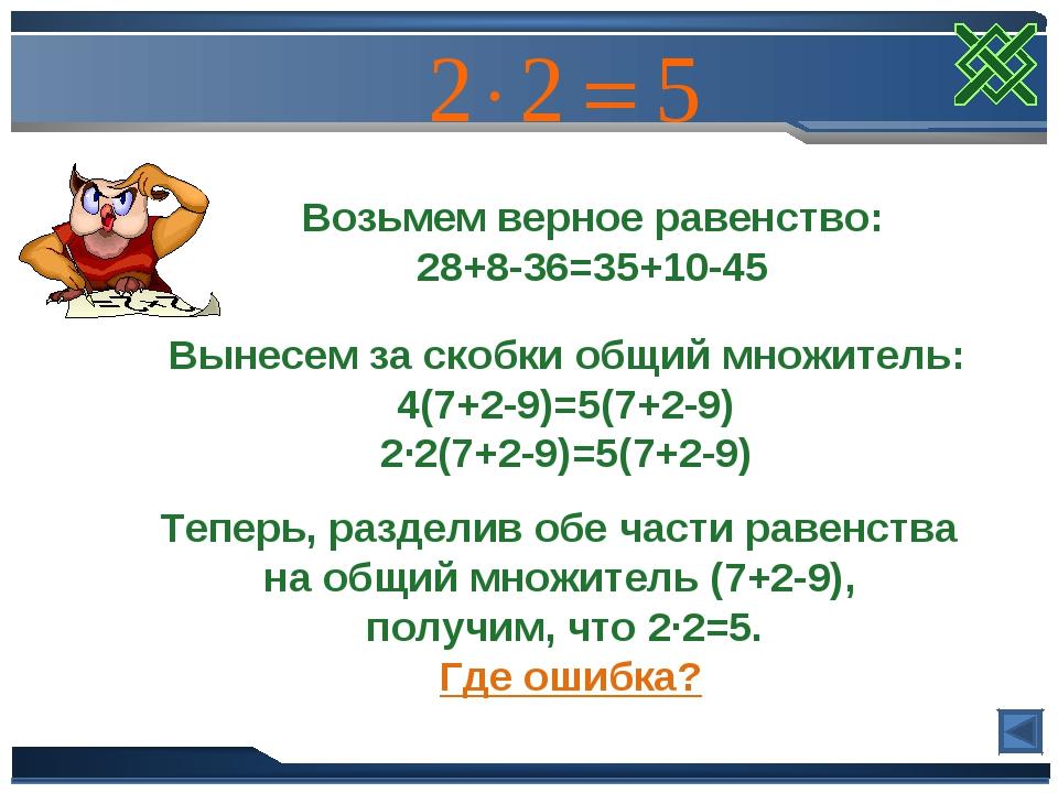 Возьмем верное равенство: 28+8-36=35+10-45 Вынесем за скобки общий множитель:...