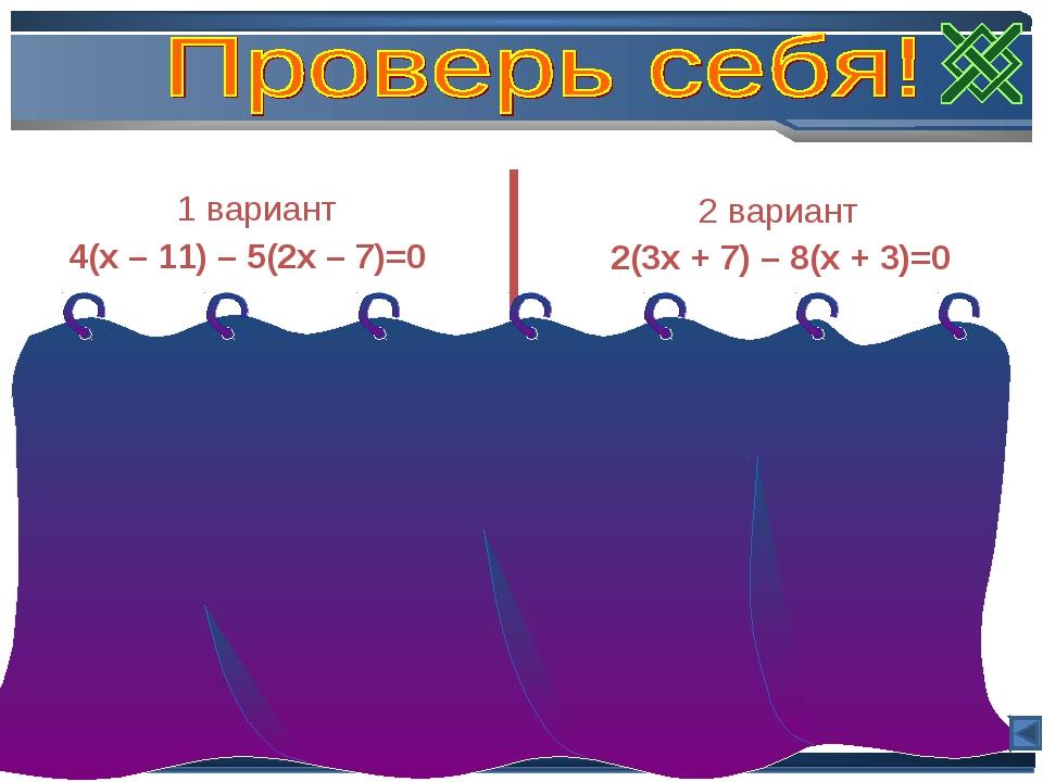 1 вариант 4(х – 11) – 5(2х – 7)=0 4х – 44 – 10х + 35 = 0, -6х – 9 = 0, -6х =...