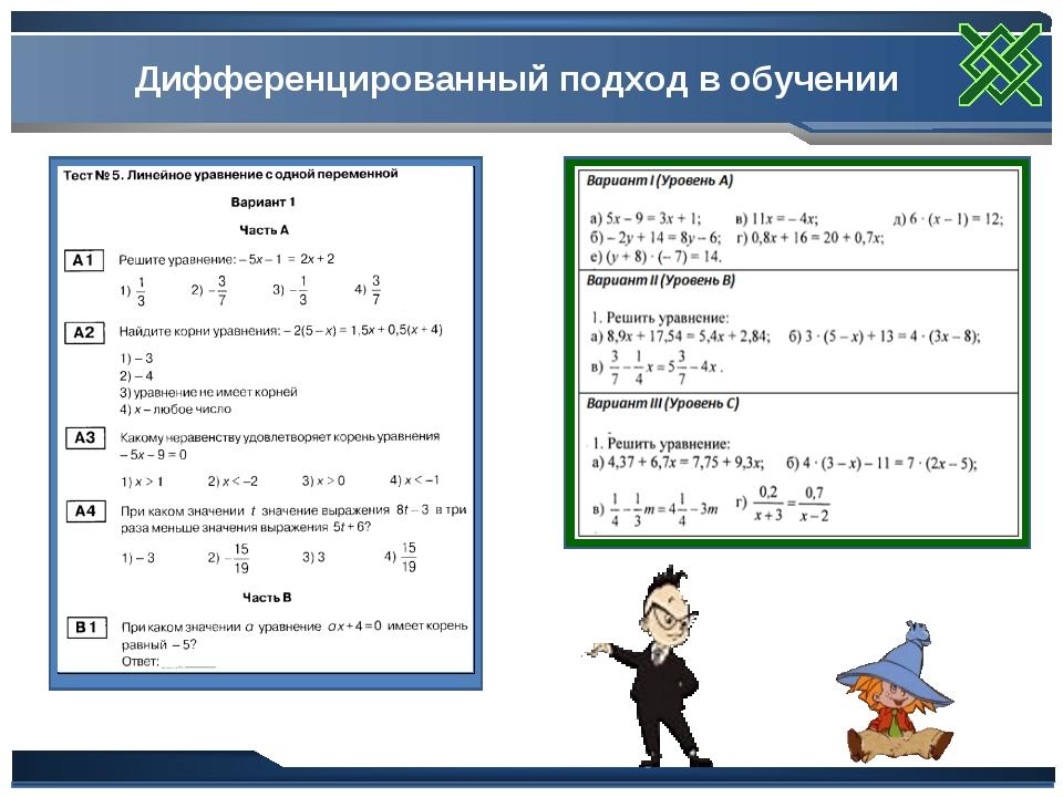 Дифференцированный подход в обучении
