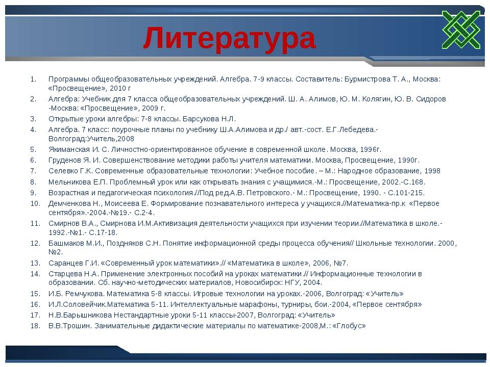 Литература Программы общеобразовательных учреждений. Алгебра. 7-9 классы. Сос...