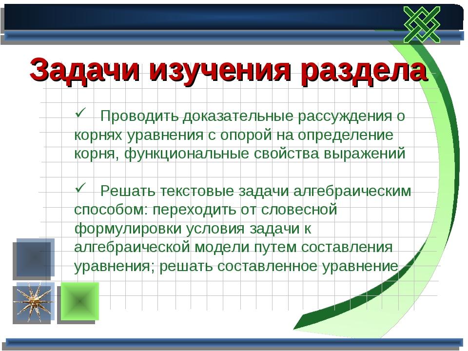 Задачи изучения раздела Проводить доказательные рассуждения о корнях уравнен...