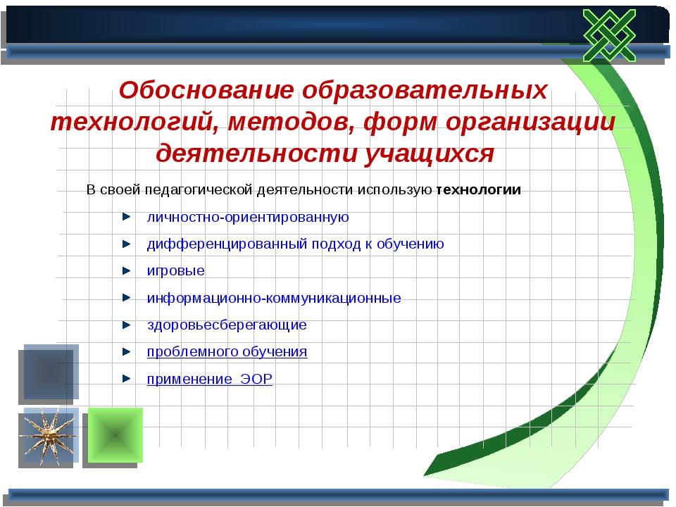 Обоснование образовательных технологий, методов, форм организации деятельнос...