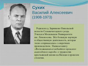 Сухих Василий Алексеевич (1908-1973) Родился в д. Зарниково Никольской волост