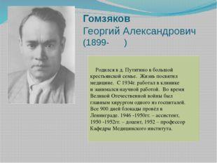 Гомзяков Георгий Александрович (1899- ) Родился в д. Путятино в большой крест