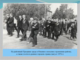 На районный Праздник труда в Ильинск съехались труженики района, а также гос