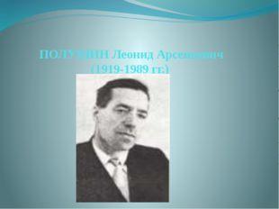 ПОЛУШИН Леонид Арсеньевич (1919-1989 гг.)