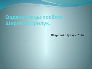 Орденоносцы посёлка Широкий Прилук. Широкий Прилук 2014