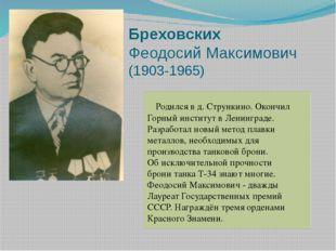 Бреховских Феодосий Максимович (1903-1965) Родился в д. Стрункино. Окончил Го