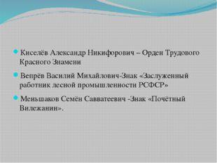 Киселёв Александр Никифорович – Орден Трудового Красного Знамени Вепрёв Васи