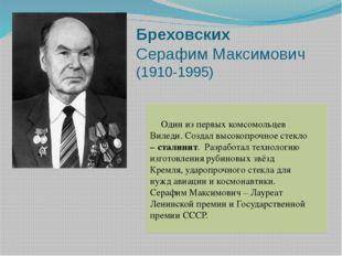 Бреховских Серафим Максимович (1910-1995) Один из первых комсомольцев Виледи.