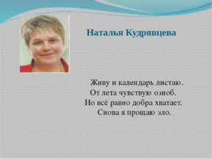 Наталья Кудрявцева Живу и календарь листаю. От лета чувствую озноб. Но всё р