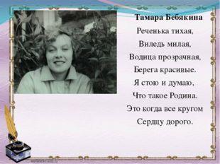 Тамара Бебякина Реченька тихая, Виледь милая, Водица прозрачная, Берега крас
