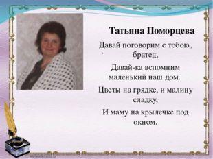 Татьяна Поморцева . Давай поговорим с тобою, братец, Давай-ка вспомним