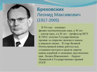 Бреховских Леонид Максимович (1917-2005) В 24 года – кандидат физико-математи