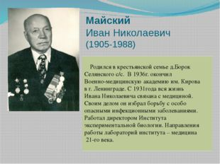 Майский Иван Николаевич (1905-1988) Родился в крестьянской семье д.Борок Селя