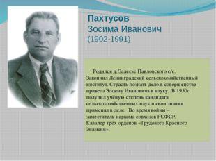 Пахтусов Зосима Иванович (1902-1991) Родился д. Залесье Павловского с/с. Зако